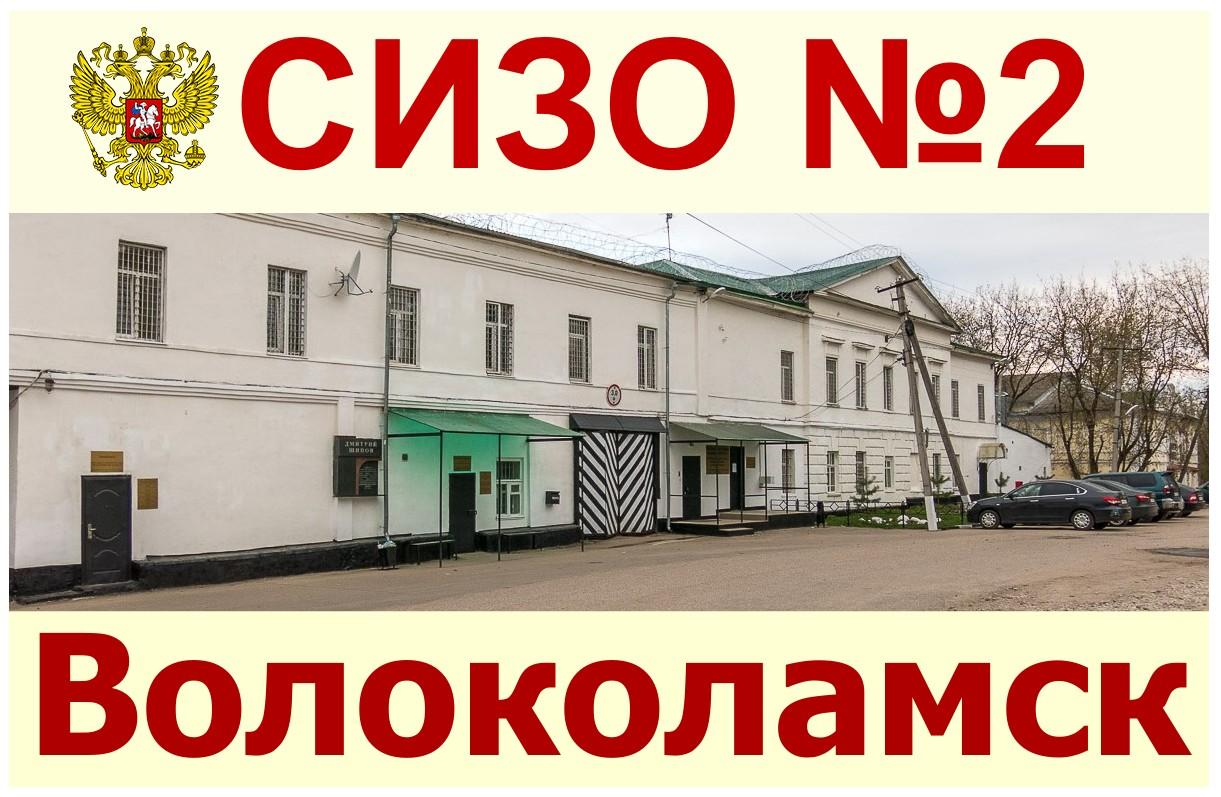 СИЗО Волоколамск. Изолятор Волоколамск