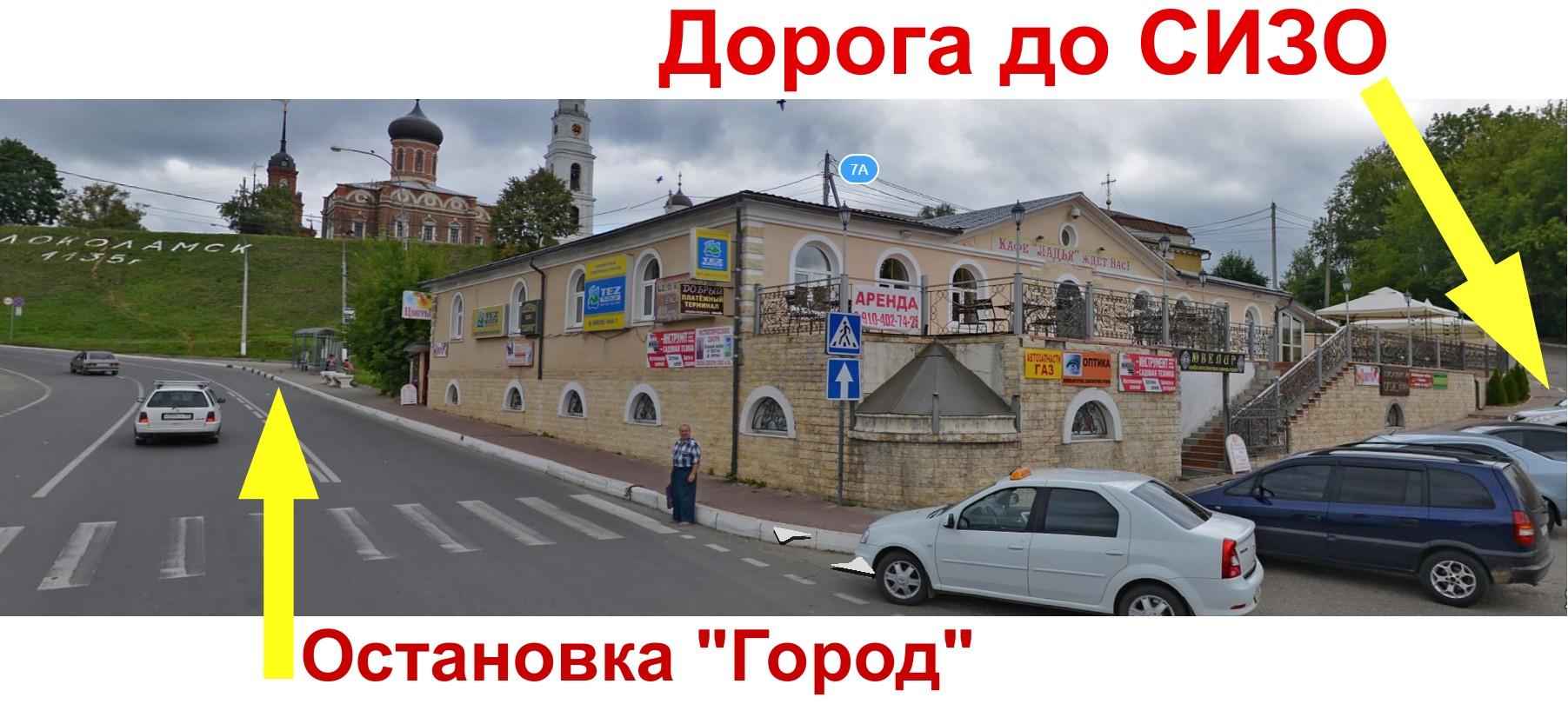 Схема как добраться до СИЗО Волоколамск