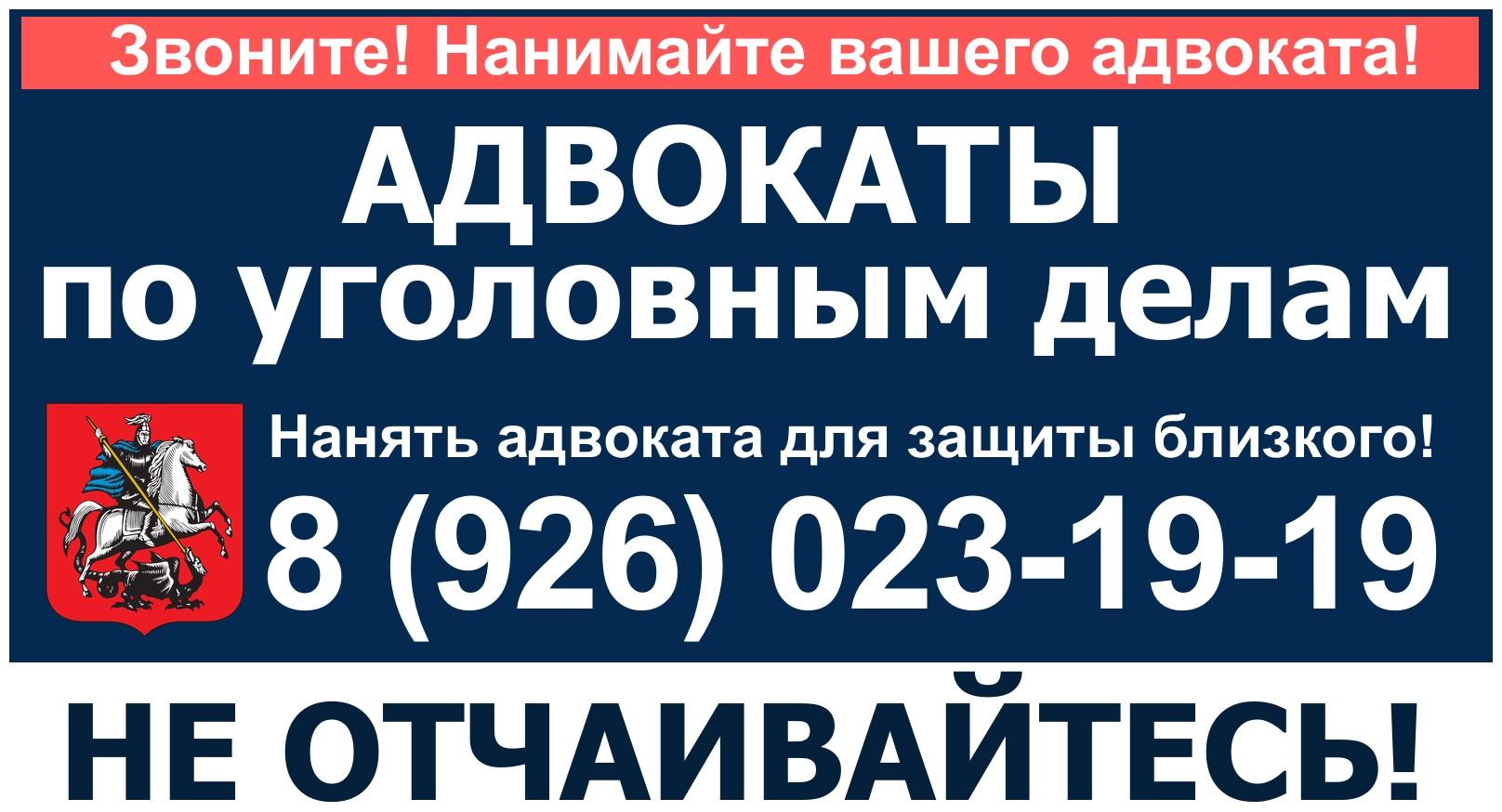 Адвокат Красногорск. Адвокат в Красногорске