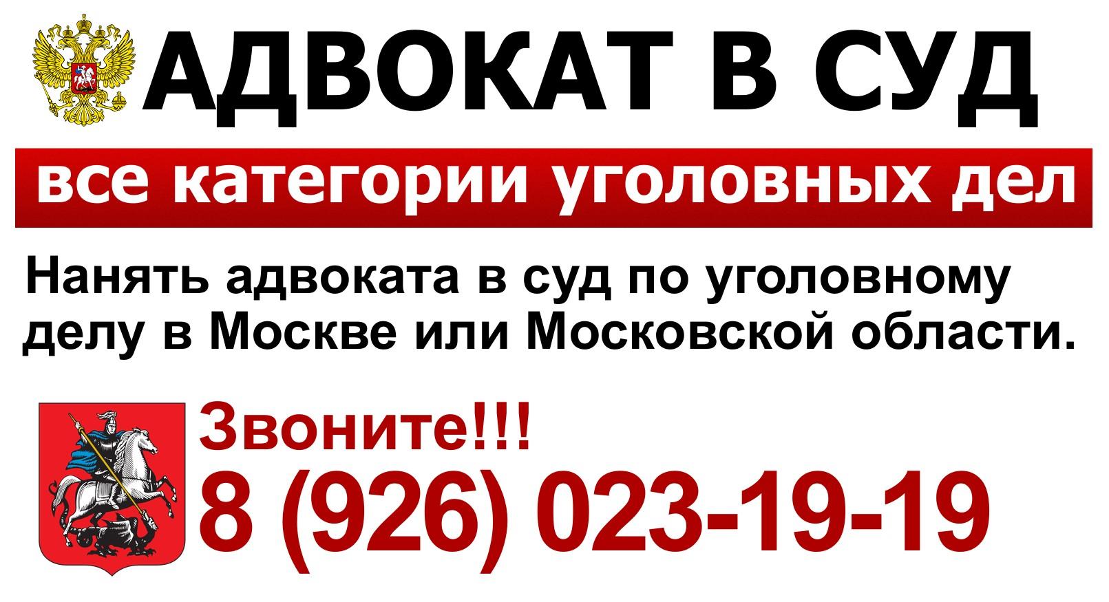 Адвокат в суд Москва. Адвокат в суд цена