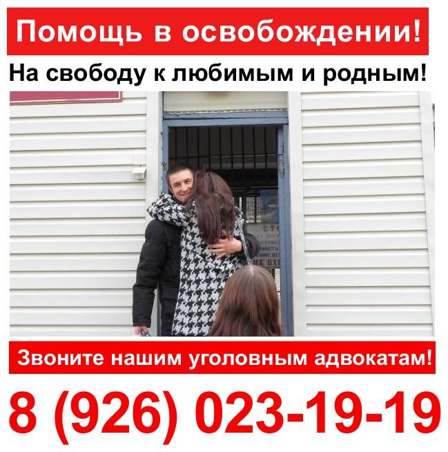 Адвокат Москва. Адвокат по уголовным делам цены