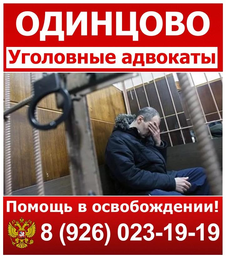 1 отдел полиции Одинцово