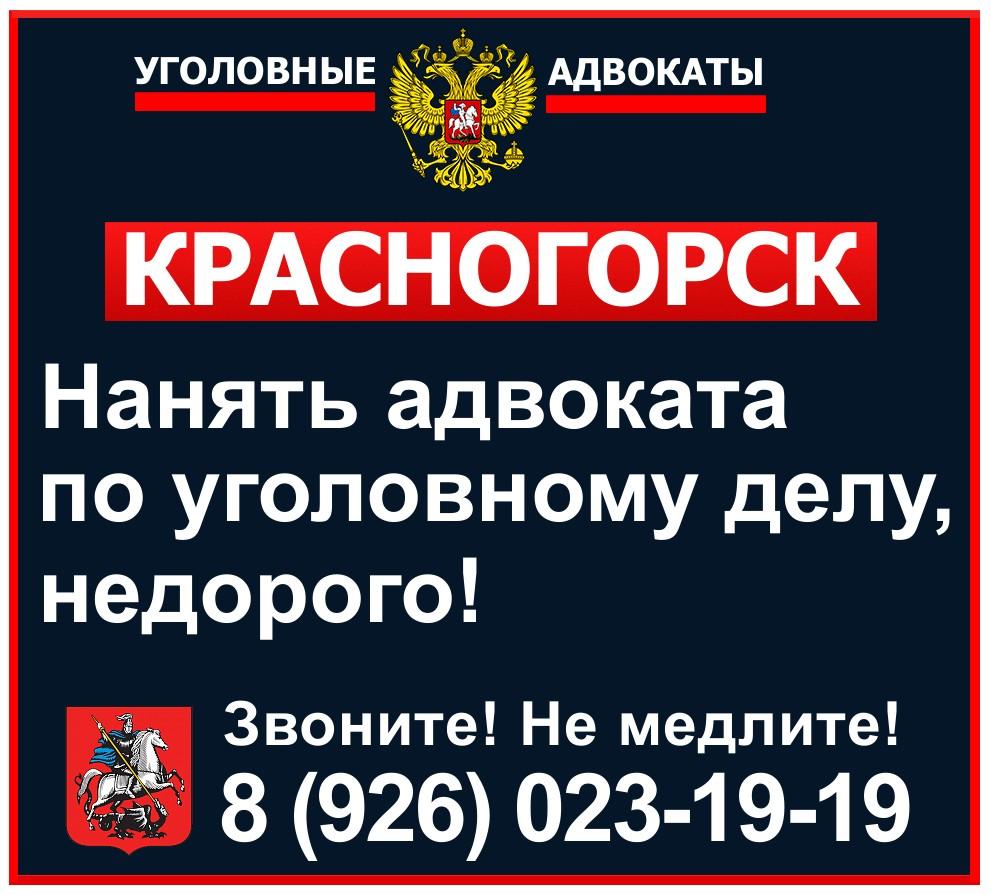 Адвокат Красногорск. Адвокаты Красногорска
