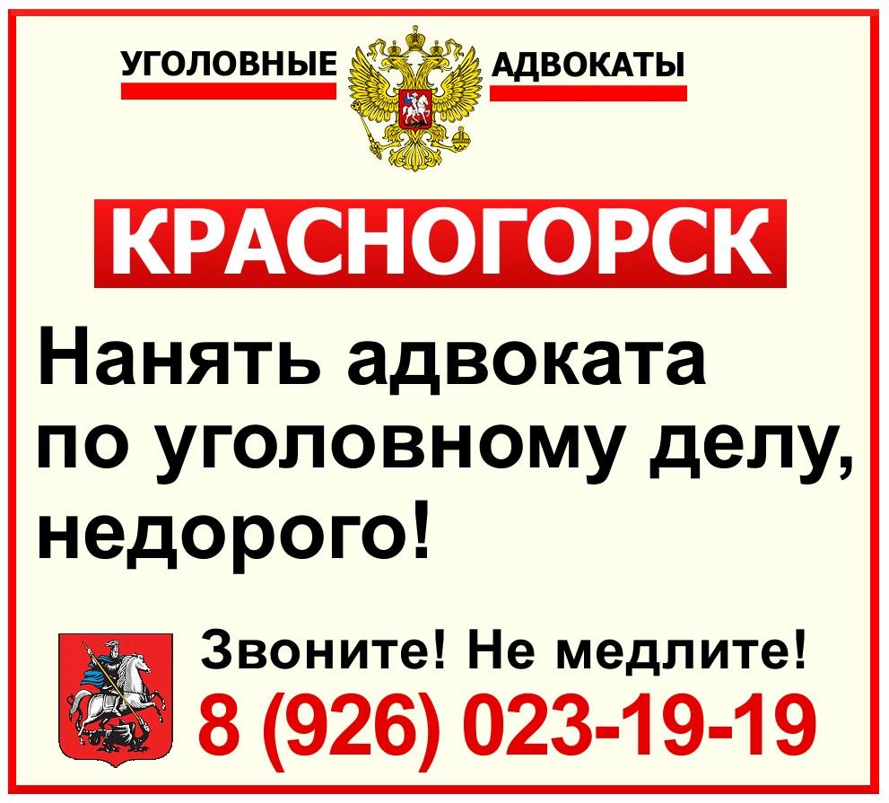 Адвокат Красногорск