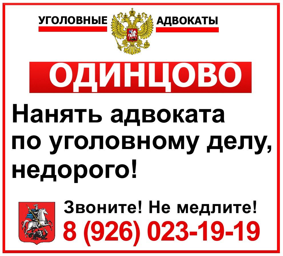 Адвокат Одинцово. Адвокаты Одинцова