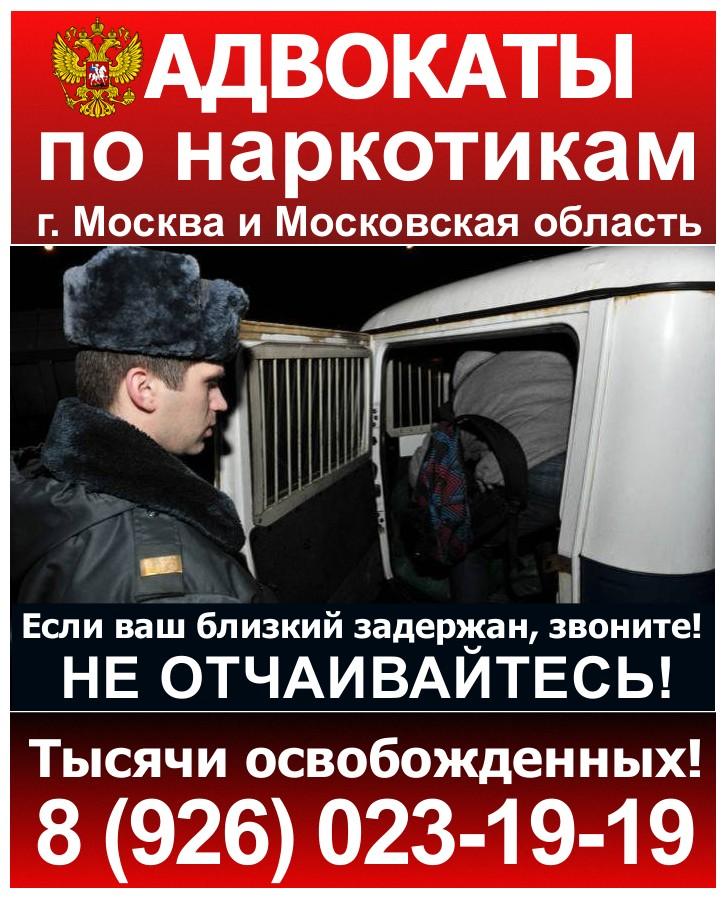Адвокат по наркотикам Москва