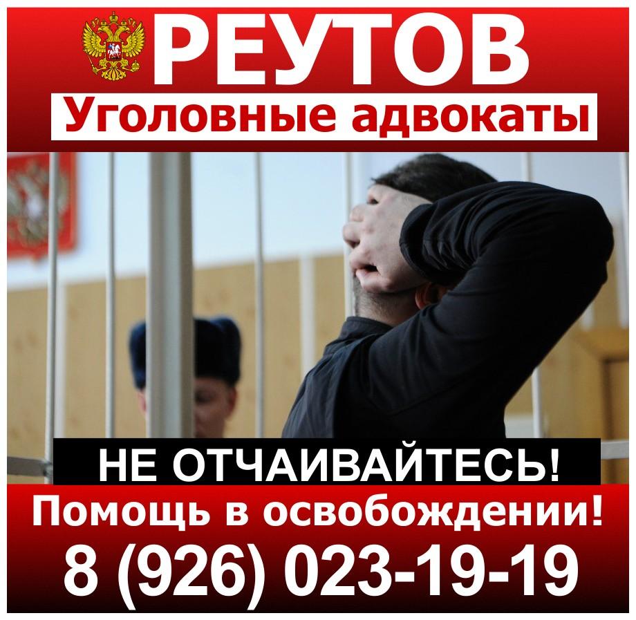 Адвокат Реутов