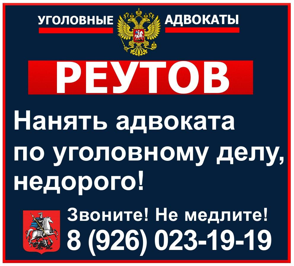 Адвокат Реутова