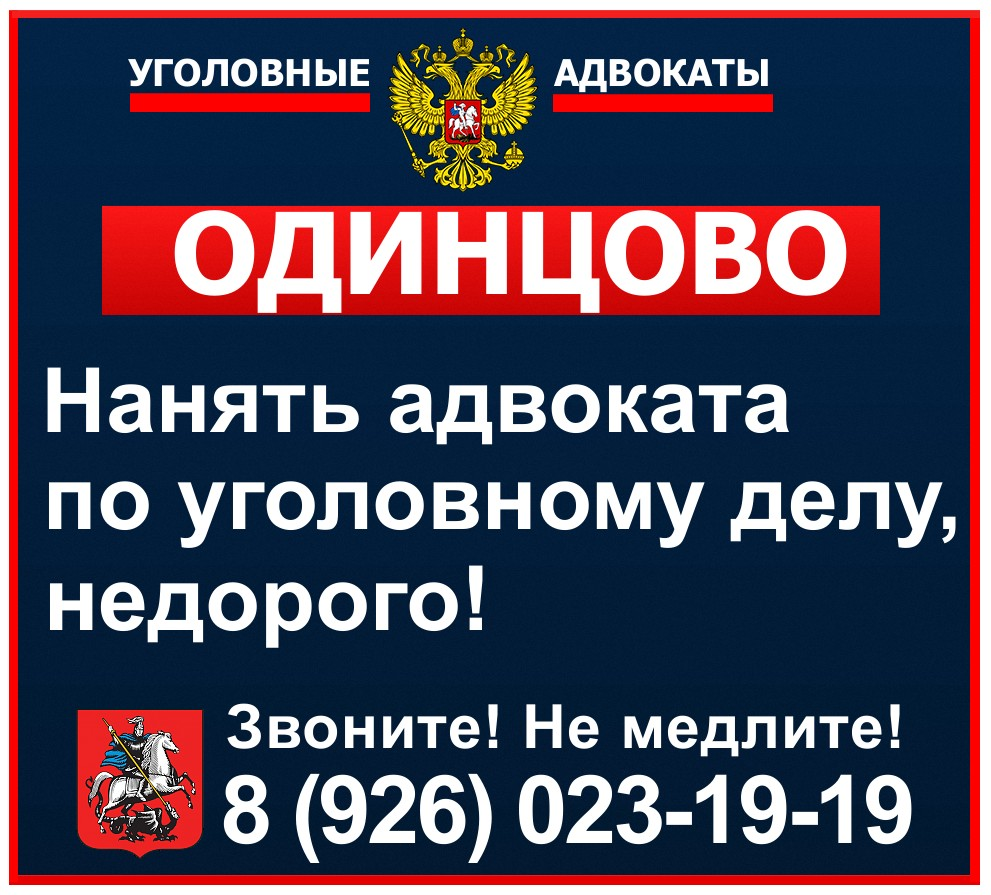 Адвокат в Одинцово