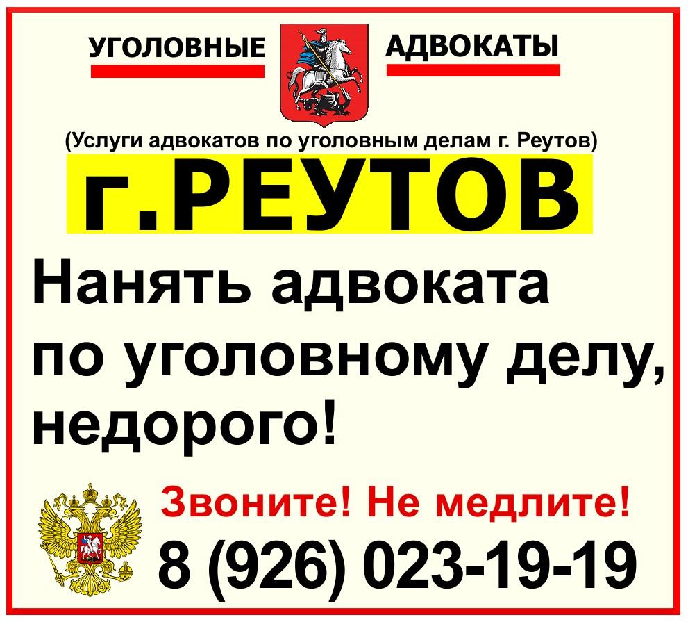 Адвокаты Реутов