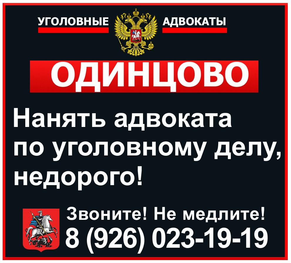 Полиция Одинцова