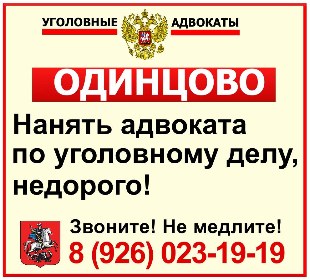Полиция Одинцово телефон