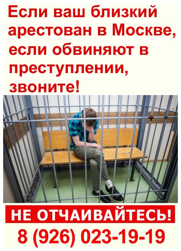 Уголовный адвокат в Москве