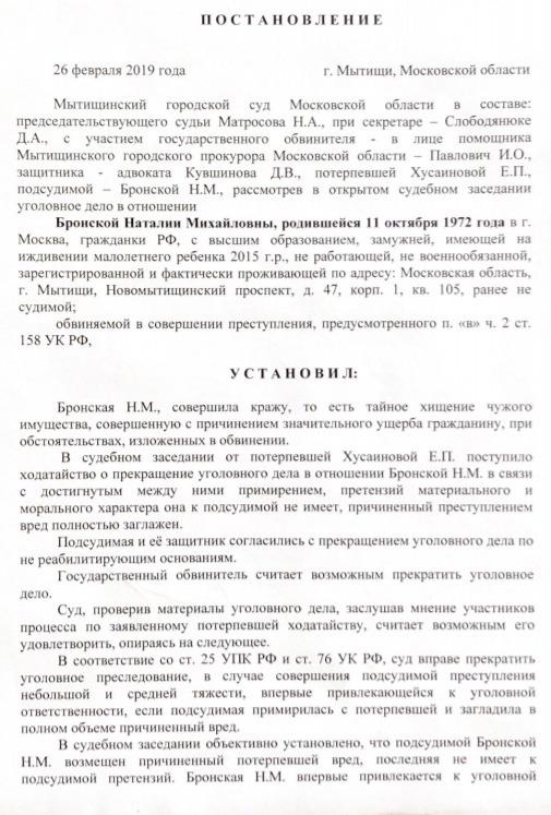 адвокат по ст 158 ук рф